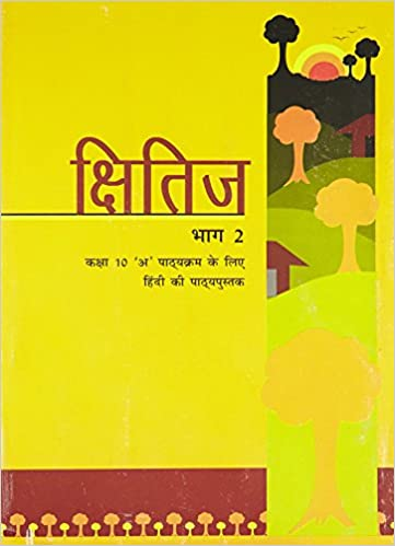 Khitij Bhag 2 Hindi Textbook For Class 10  (Paperback, Hindi, NCERT EXPERTS)