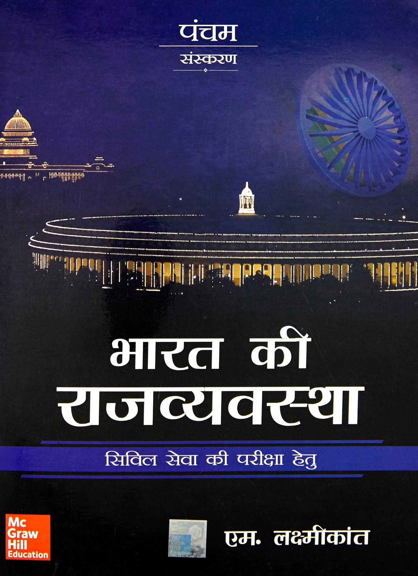 Indian political science (hindi) by M Laxmikant
