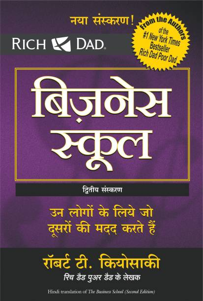 Business School (only Book, Without Audio Cd)  (Hindi, Paperback, Robert T. Kiyosaki)