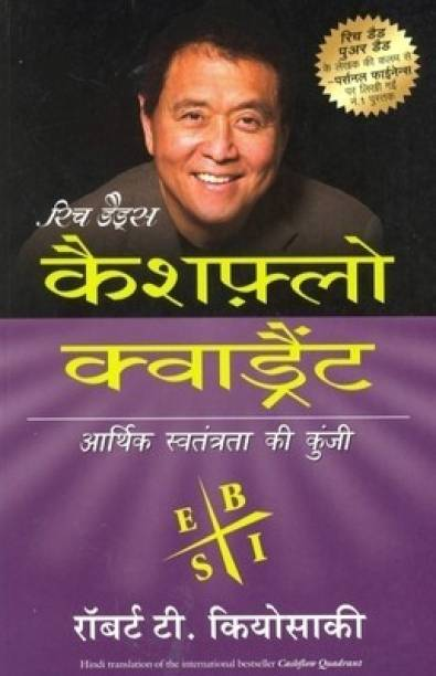 Cash Flow Quadrant  (Hindi, Paperback, Rabert T Kiyosaki, Sharon L. Lechter)