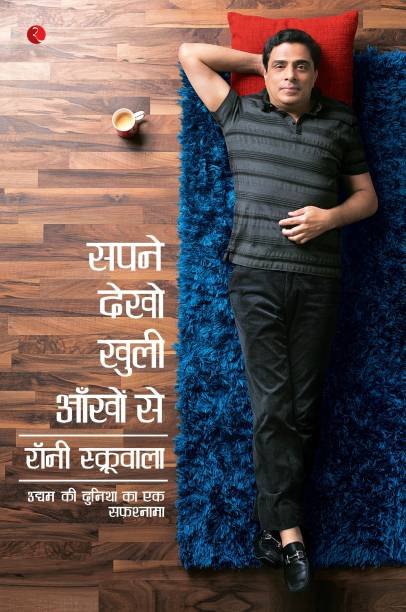Dream with Your Eyes Open - An Entrepreneurial Journey  (Hindi, Paperback, Screwvala Ronnie)