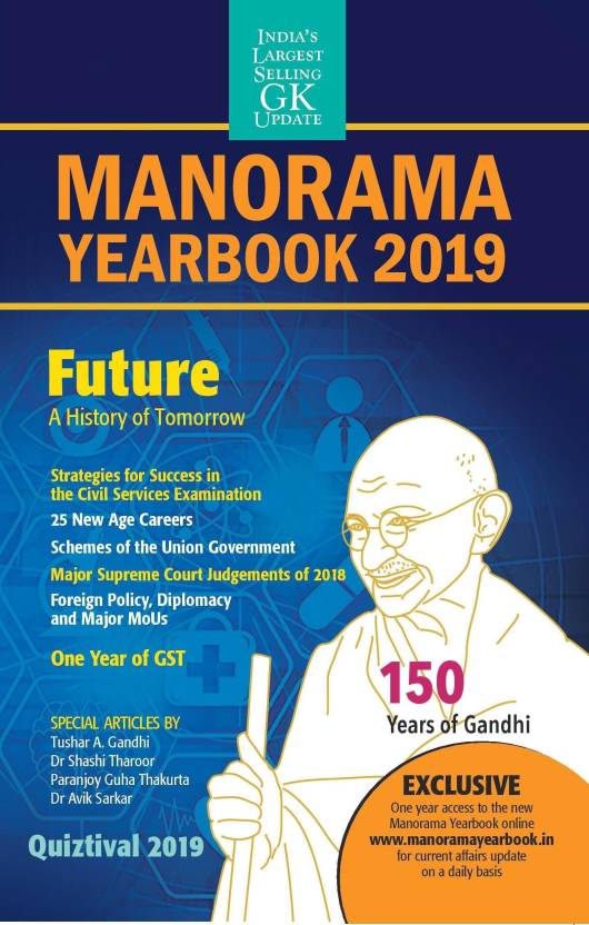Manorama Yearbook 2019 First Edition 2018