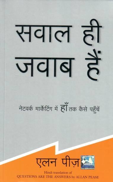 Questions are the Answers  (Hindi, Paperback, Allan Pease)