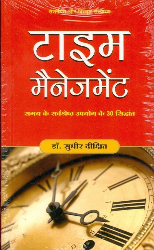 Time Management  (Hindi, Paperback, Dixit Sudhir)