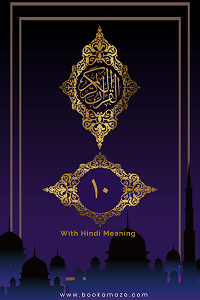 Quran para 10 with hindi meaning pdf