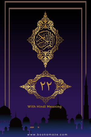 Quran para 22 with hindi meaning pdf