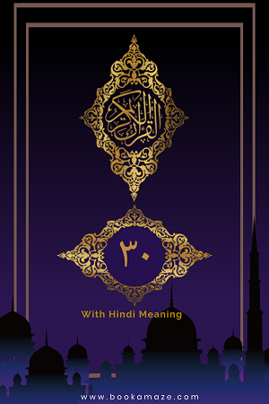 Quran para 30 with hindi meaning pdf