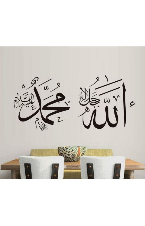 ALLAH AND MOHAMMAD wall stickers 110cm x 60cm matte black - The stickers